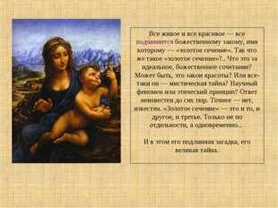 Все живое и все красивое — все подчиняется божественному закону, имя которому