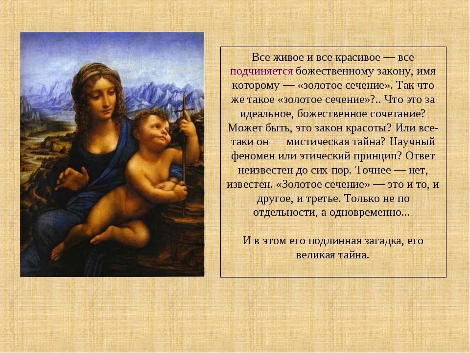 Все живое и все красивое — все подчиняется божественному закону, имя которому...