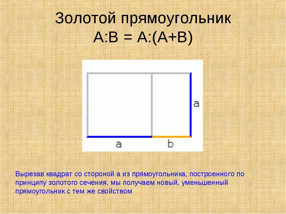 Золотой прямоугольник А:В = А:(А+В) Вырезав квадрат со стороной а из прямоуго...