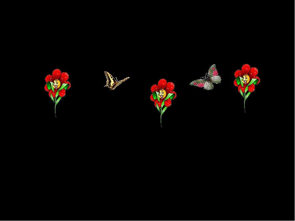 Игра «Загадки о цветах» Разработала: Бузина Галина Вячеславовна, учитель нача...