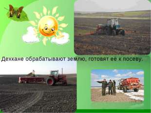 Дехкане обрабатывают землю, готовят её к посеву.
