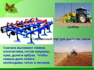 сеялка Современный плуг для рыхления земли Сначала высевают семена хлопчатник