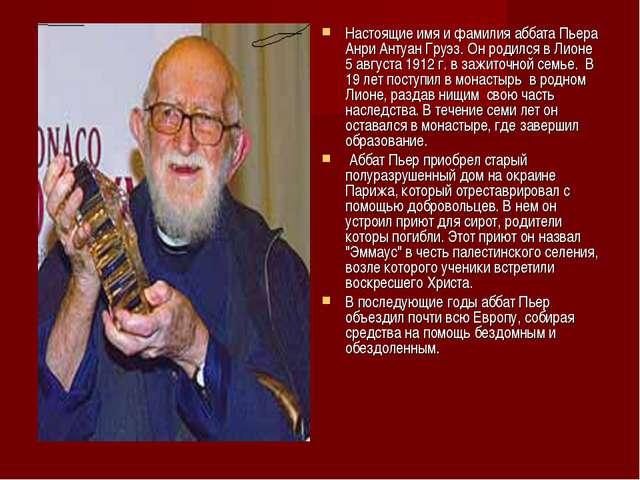 Настоящие имя и фамилия аббата Пьера Анри Антуан Груэз. Он родился в Лионе 5...