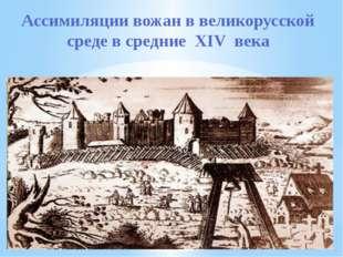 Коренное население , соприкоснувшись с населением Новгородской республики, во