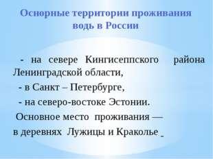 - на севере Кингисеппского района Ленинградской области, - в Санкт – Петербу