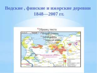 Водские , финские и ижорские деревни 1848—2007гг.