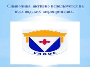 Водский герб украшен короной, представляющей верхнюю часть водского наличник