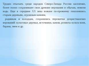 Трудно отыскать среди народов Северо-Запада России население, более полно со
