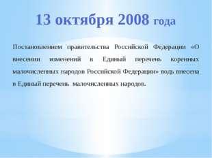 Постановлением правительства Российской Федерации «О внесении изменений в Еди