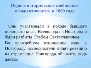Первое историческое сообщение о води относится к 1069 году Они участвовали в