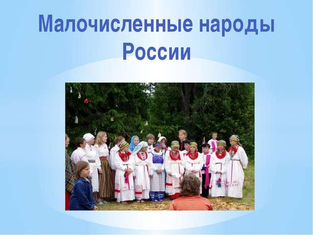 Малочисленные народы России