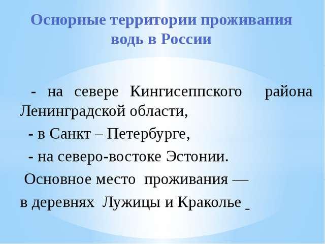 - на севере Кингисеппского района Ленинградской области, - в Санкт – Петербу...