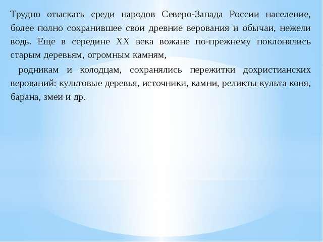 Трудно отыскать среди народов Северо-Запада России население, более полно со...