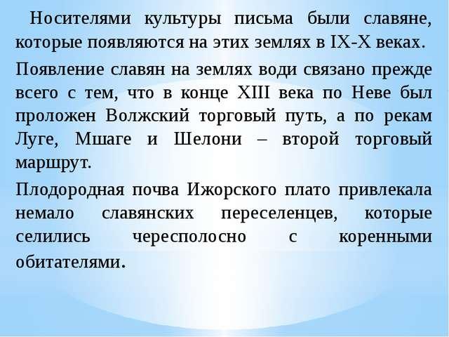 Носителями культуры письма были славяне, которые появляются на этих землях в...