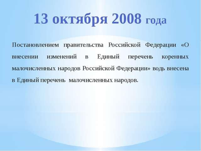 Постановлением правительства Российской Федерации «О внесении изменений в Еди...