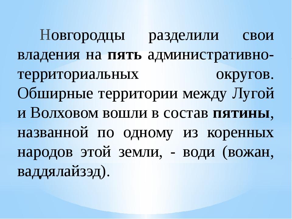 Новгородцы разделили свои владения на пять административно-территориальных о...