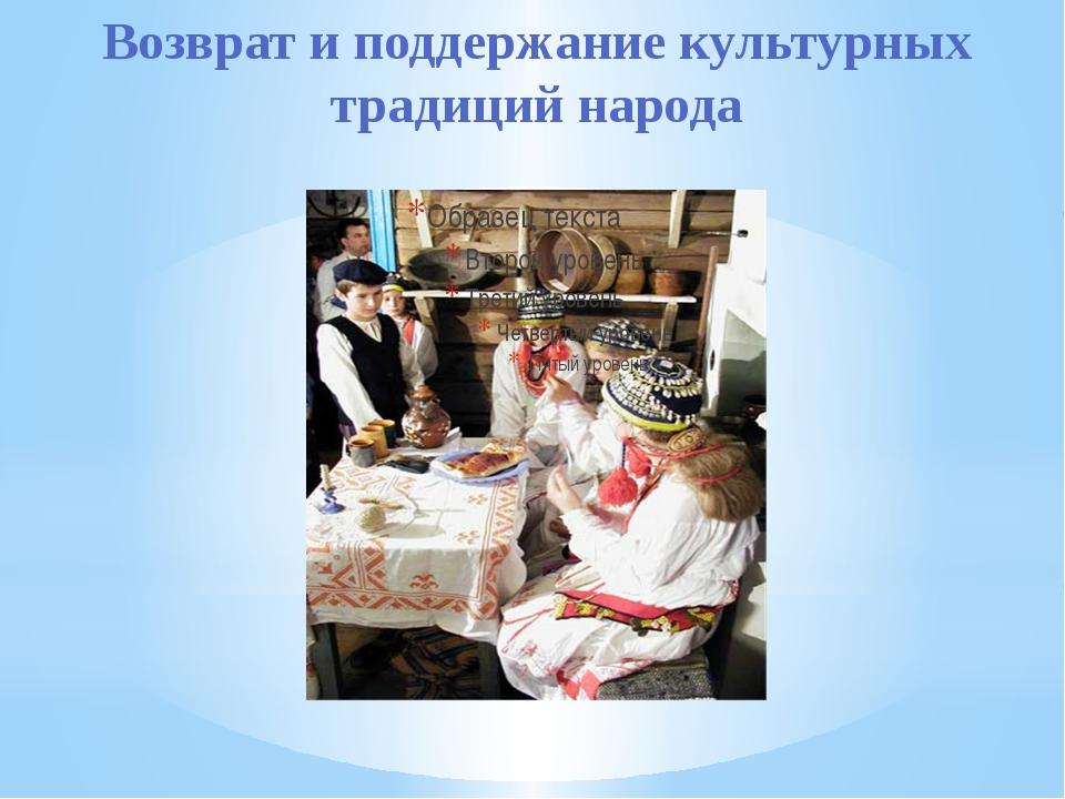 Возврат и поддержание культурных традиций народа