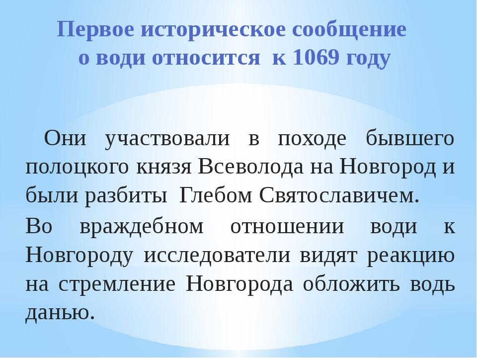 Первое историческое сообщение о води относится к 1069 году Они участвовали в...