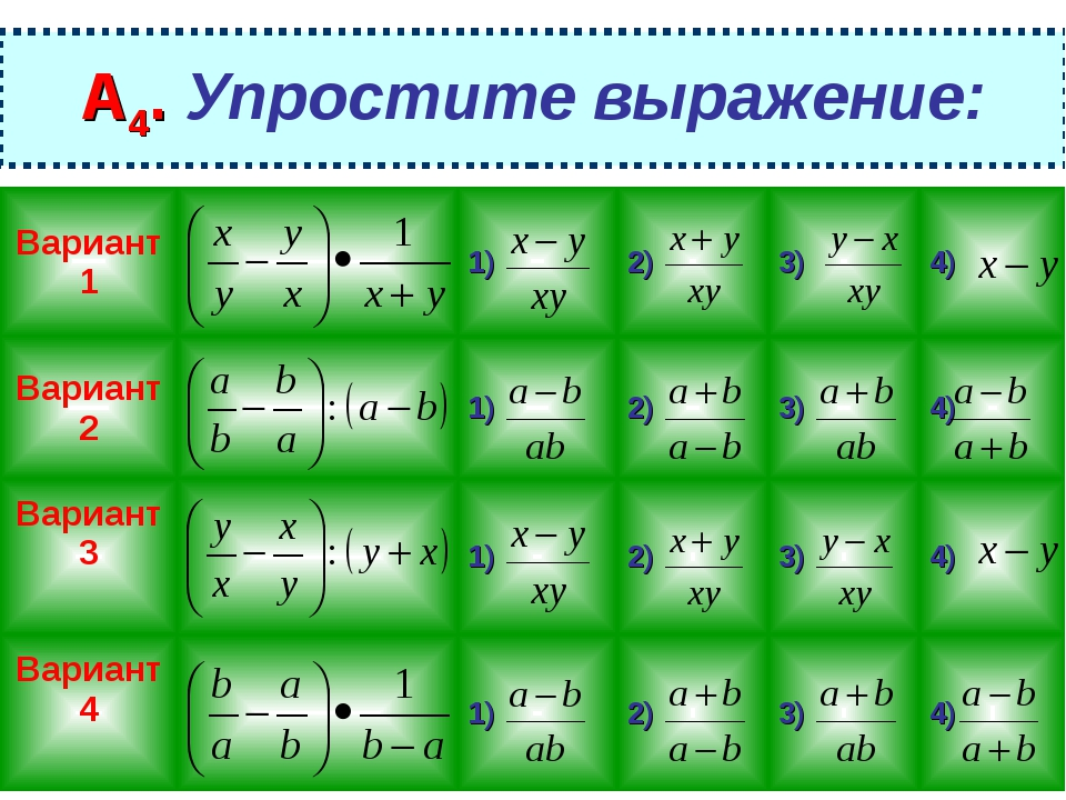 решебник упростить 6 и выражение с дробями буквами класс
