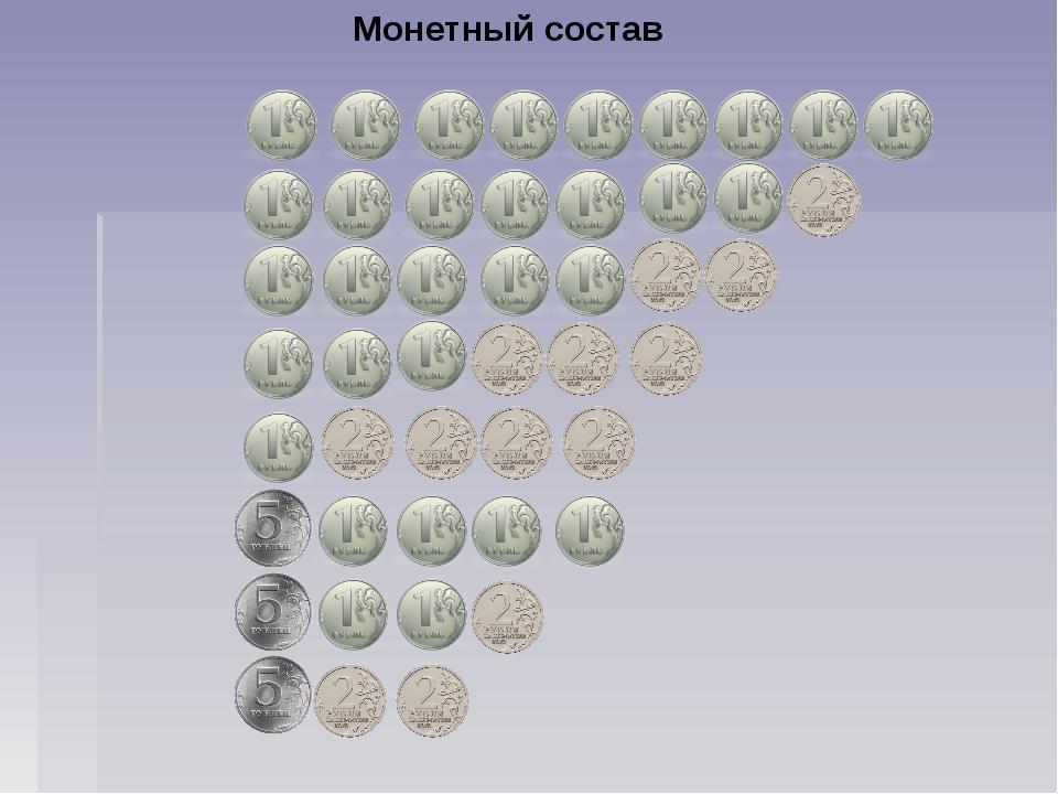 Монетный состав