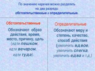 По значению наречия можно разделить на два разряда: обстоятельственные и опре