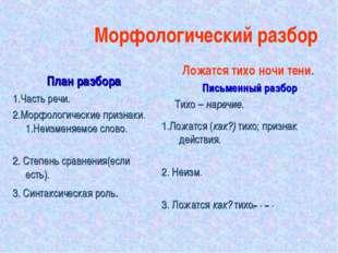 Морфологический разбор План разбора 1.Часть речи. 2.Морфологические признаки.
