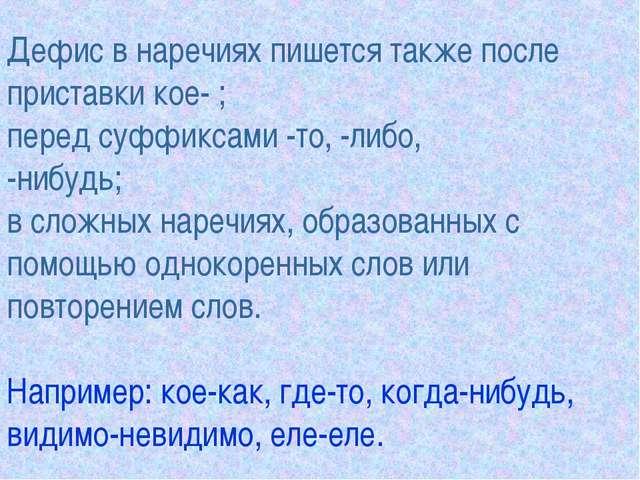 Дефис в наречиях пишется также после приставки кое- ; перед суффиксами -то, -...