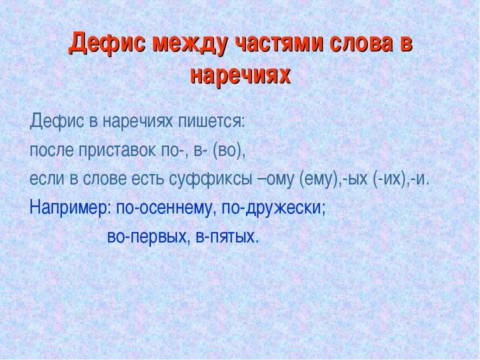 Дефис между частями слова в наречиях Дефис в наречиях пишется: после приставо...