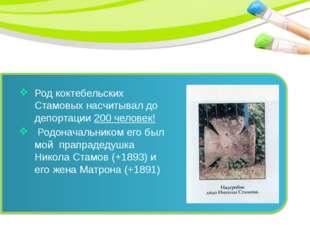 Род коктебельских Стамовых насчитывал до депортации 200 человек! Родоначальни