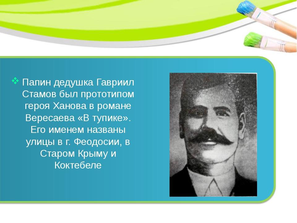 Папин дедушка Гавриил Стамов был прототипом героя Ханова в романе Вересаева «...