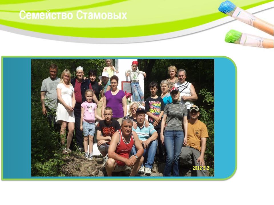 Семейство Стамовых