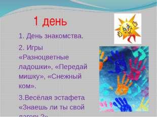 1. День знакомства. 2. Игры «Разноцветные ладошки», «Передай мишку», «Снежный