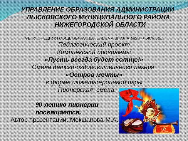 УПРАВЛЕНИЕ ОБРАЗОВАНИЯ АДМИНИСТРАЦИИ ЛЫСКОВСКОГО МУНИЦИПАЛЬНОГО РАЙОНА НИЖЕГ...