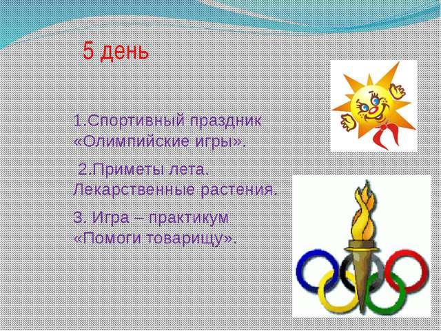 5 день 1.Спортивный праздник «Олимпийские игры». 2.Приметы лета. Лекарственны...