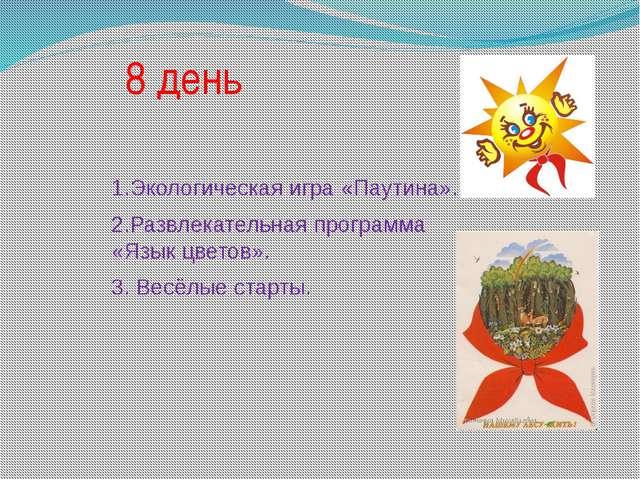 8 день 1.Экологическая игра «Паутина». 2.Развлекательная программа «Язык цвет...