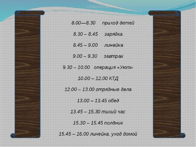 Распорядок дня 8.00—8.30 приход детей 8.30 – 8.45 зарядка 8.45 – 9.00 линейка...