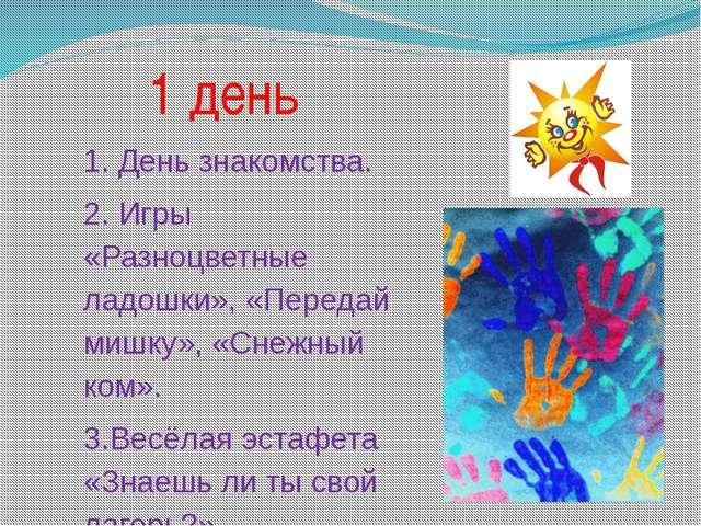 1. День знакомства. 2. Игры «Разноцветные ладошки», «Передай мишку», «Снежный...