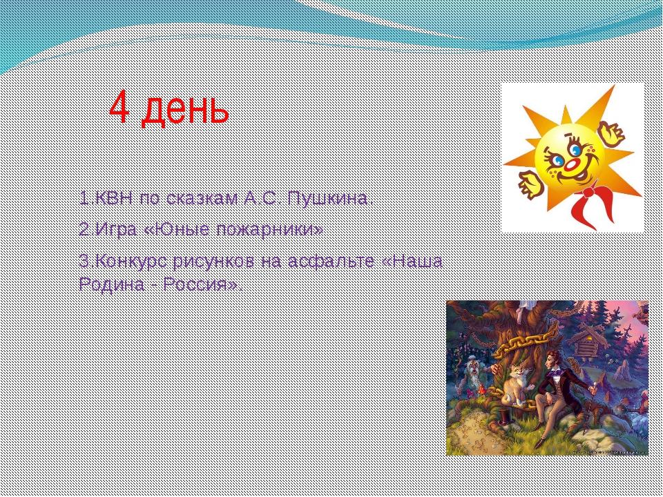 4 день 1.КВН по сказкам А.С. Пушкина. 2.Игра «Юные пожарники» 3.Конкурс рисун...