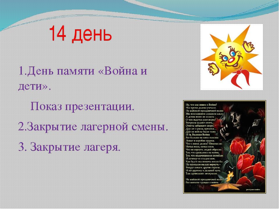 14 день 1.День памяти «Война и дети». Показ презентации. 2.Закрытие лагерной...