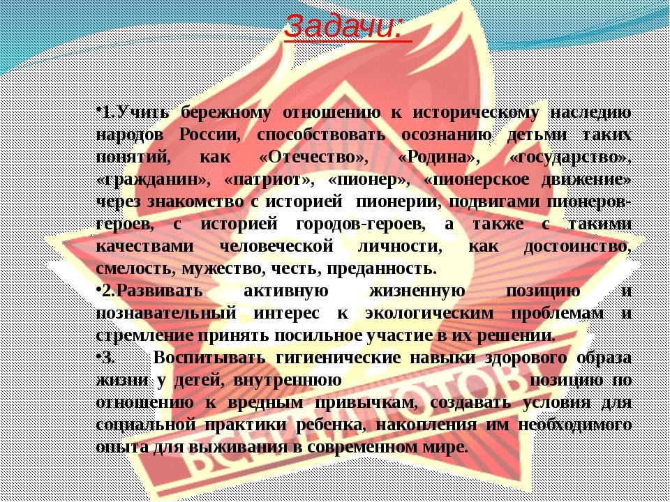 Задачи: 1.Учить бережному отношению к историческому наследию народов России,...