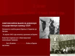 советские войска вышли на довоенную государственную границу СССР. Начинается