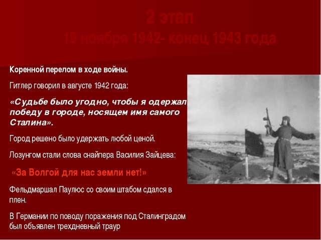 2 этап 19 ноября 1942- конец 1943 года Коренной перелом в ходе войны. Гитлер...