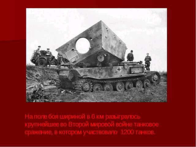На поле боя шириной в 6 км разыгралось крупнейшее во Второй мировой войне тан...