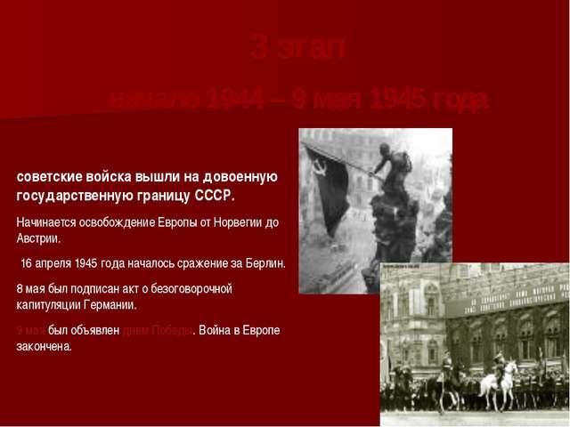 советские войска вышли на довоенную государственную границу СССР. Начинается...