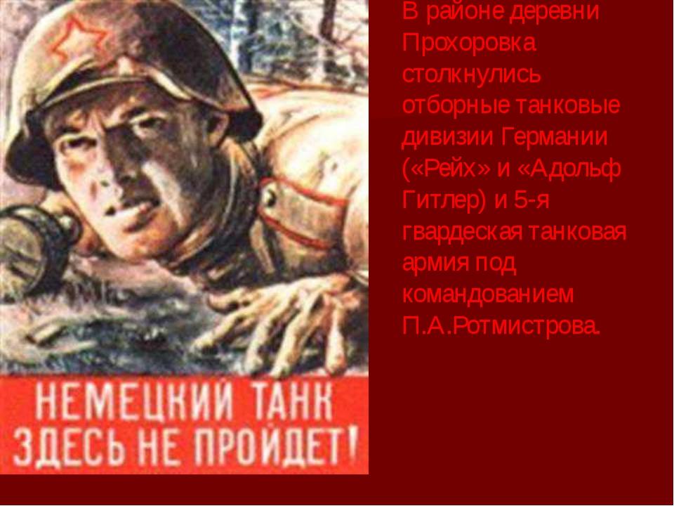В районе деревни Прохоровка столкнулись отборные танковые дивизии Германии (...