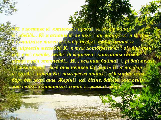 «Көз жетпес көкжиекке қарасаң көгілдір дала көлбейді... Көк аспаны күле шыққ...