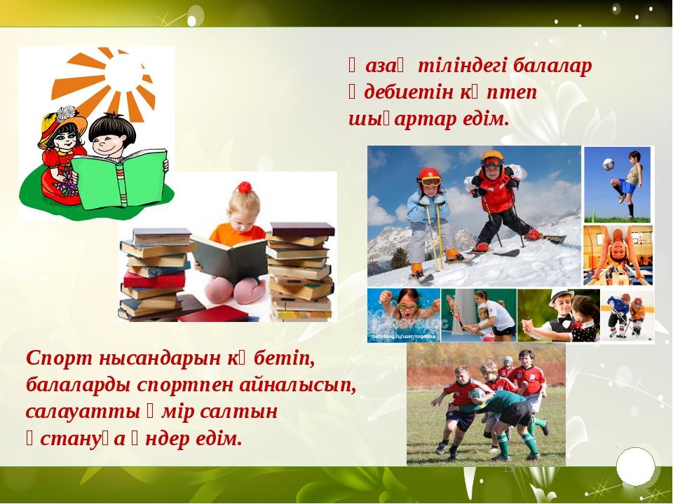 Қазақ тіліндегі балалар әдебиетін көптеп шығартар едім. Спорт нысандарын көб...