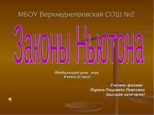 МБОУ Верхнеднепровская СОШ №2 Обобщающий урок - игра 9 класс (2 часа) Учитель