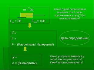 m = 4кг Fтр = 2Н Fтяги= 10Н Какой одной силой можно заменить эти 2 силы, пр