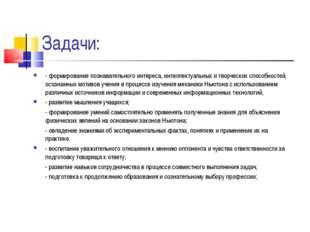Задачи: - формирование познавательного интереса, интеллектуальных и творчески
